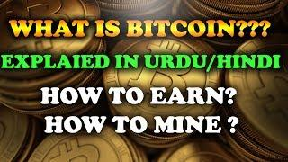 What is BITCOIN | EXPLAINED in URDU/HINDI | HOW IT WORKS | HOW TO EARN