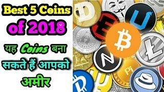 BEST 5 COINS OF 2018 || 5 COINS RIGHT TIME FOR PURCHASE