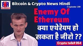 Enemy of Ethereum, क्या एथेरेयम हो  सकता है जीरो ? Latest bitcoin & Crypto News,