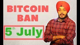 5 July के बाद Bitcoin Ban हो जाए गा ? | Bitcoin Buy Sell कैसे करे 5 जुलाई के बाद  | ????????????