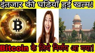 News 185-आखिर Bitcoin के लिए Supreme Court से फैसला आ गया, आप भी जानिए क्या हुआ!By रितेश Pratap सिंह