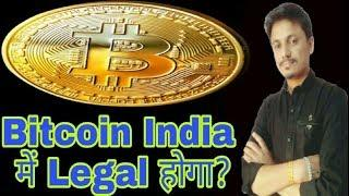 Bitcoin India में legal होगा? | Being india Crypto Tech