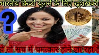 News 72-क्या भारत में 1जुलाई से Bitcoin लीगल हो जायेगा? आप भी जानिए पूरी सच्चाई By रितेश Pratap सिंह