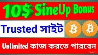 Free Bitcoin 10$ SineUp Bonus Unlimited Working No Investment | (Video Market BD)