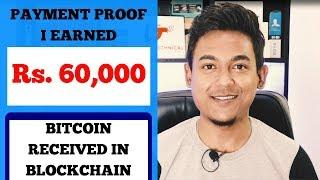 Payment Proof Rs. 60,000 Bitcoin Received In My Blockchain Wallet