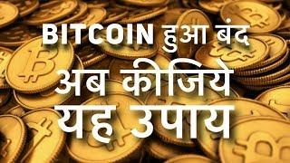 Bitcoin news- Bitcoin india - Bitcoin price - cryptocurrency ban in india
