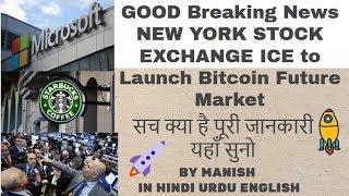 GOOD Breaking News NEWYORK STOCK EXCHANGE ICE to Launch Bitcoin Future Market पूरी जानकारी यहाँ सुनो