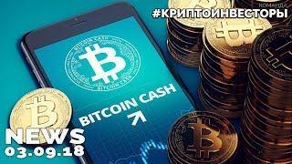 NEWS: DASH card $| IBM Blockchain | Bitcoin Cash | Exodus | Bitfinex | FuzeX #криптоинвесторы