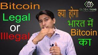 Bitcoin is Legal or Illegal in India!  क्या  होगा  भारत  में  BITCOIN का