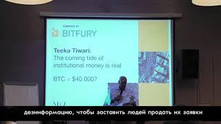 Bitfury Presents: Teeka Tiwari and the Future of Bitcoin (Russian subtitles)