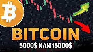 Биткоин 5000$ или 15000$ Развязка Близка Bitcoin Прогноз Май 2018