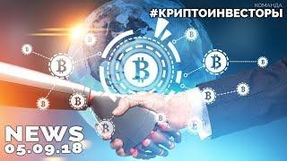 NEWS: ETH vs Bitcoin CORE | Ripple | Casa Lightning Node | TRON | BitcoinDark #криптоинвесторы