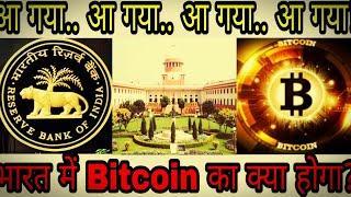 News 249-आखिर आज सुप्रीम कोर्ट में क्या हुआ?Bitcoin Future In India?HoldorSell?By रितेश Pratap सिंह