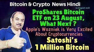 Satoshi's 1 Million Bitcoin, ProShares Bitcoin ETF 23 August, What Next, Apple's Wozniak love crypto