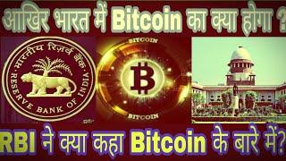 News 244-भारत में Bitcoin Legal होगा या फिर Illegal होगा वो भी 11 सितंबर को! By रितेश Pratap सिंह