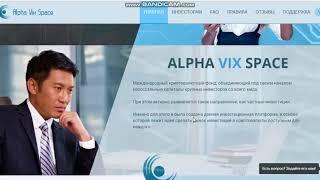 ALPHA VIX SPACE! Новый фаст проект! Старт 2.06.2018 в 18:00 по МСК. Заработок, Надежные инвестиции