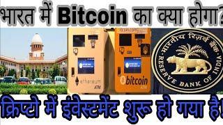 News 272-आखिर सुप्रीम कोर्ट में Bitcoin के लिए क्या हुआ? Bitcoin जल्द होगा 10,000डालर! By रितेश सिंह