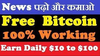 Pivot App Full Info ll News पढ़ो और कमाओ Free Bitcoin