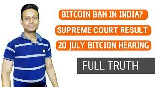 Bitcoin Ban In India? | 20 July Supreme Court Result