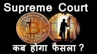 Supreme Court Latest NEWS | BITCOIN KA अब कब होगा फैसला ??