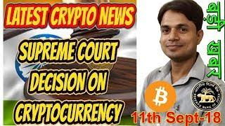 Supreme Court Decision on Cryptocurrency in India | 11th September 2018 Crypto Hearing Decision