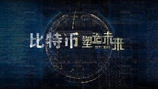 Конференция Shape the Future. Прошлое и будущее Биткоина в Китае. Bitcoin Shape the Future