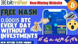 New Bitcoin Mining Website 2018 |Make Money Online without work using Andriod Mob PC,Laptop
