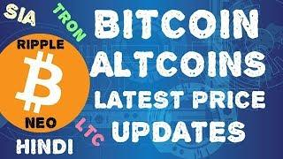 BITCOIN BTC ALTCOIN LATEST PRICE UPDATES TECHNICAL ANALYSIS HINDI