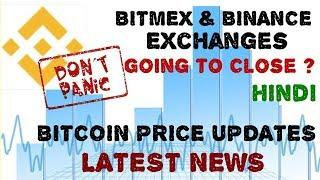 BINANCE AND BITMEX EXCHANGES ARE GOING TO CLOSE? BITCOIN PRICE UPDATES LATEST NEWS HINDI
