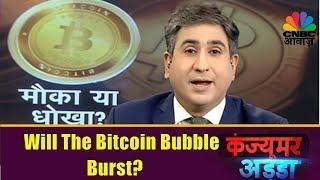 Bitcoin Reaches Record Levels | Will The Bitcoin Bubble Burst? | Consumer Adda | CNBC Awaaz