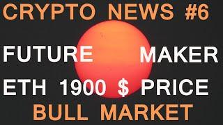 Cryptonews#6 | future maker| DELL invest in crypto | eth price 1900$ | bull market?