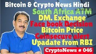 BItcoin & Crypto News, South Africa, DM.Exchange, FaceBook, Decision, Bitcoin Price, Coinsecure, RBI