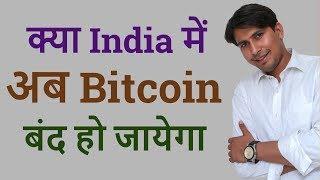 क्या  INDIA  में  अब  BITCOIN  बंद  हो  जायेगा ?