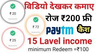 Watch video Earn ₹200 Daily FREE Paytm Cash || PayPal Cash & Bitcoin money