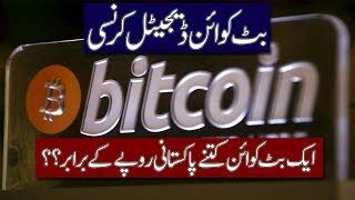 what is bitcoin || reality of bitcoin investment || how bitcoin currency works || urdu discovery
