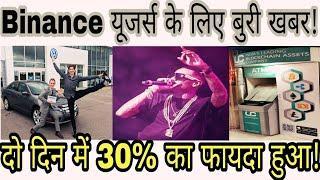 News 274-भारत में Bitcoin के ATM सच में ?????Top 4 Coin For 100% Profit Guarantee????! By रितेश सिंह