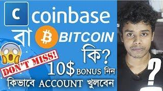 How to Open Coinbase Account????What is bitcoin? Verify coinbase account bangla