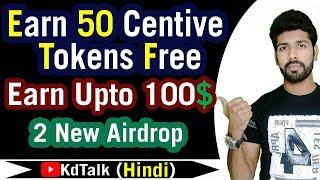 Earn 50+ Centive tokens free | 2 New Airdrop | ICO Coins 2018