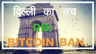 5 july RBI Bitcoin Ban | जानिये दिल्ली का सच | Bitcoin News crypto update INDIA