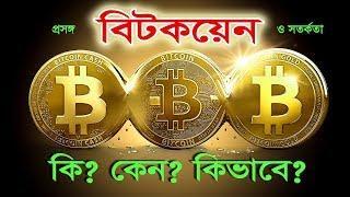 বিটকয়েন কি? কেন এবং কিভাবে হয় | Bitcoin understanding easy | Gadget Insdier Bangla