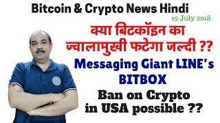 Bitcoin news 19 july, क्या बिटकॉइन का ज्वालामुखी फटेगा जल्दी ?? Ban on Crypto  in USA possible ??