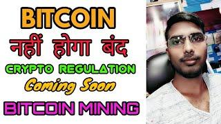CRYPTO NEWS #131 || BITCOIN का INDIA में होगा REGULATION, NEXT HEARING, WHY CRYPTO DOWN?, BLOCKCHAIN
