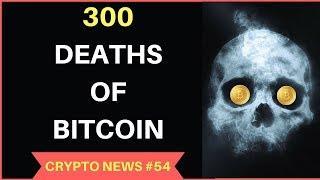 300 Deaths of Bitcoin, Bitcoin Batmobile, Apple co-founder supports Bitcoin - Crypto News Hindi #54