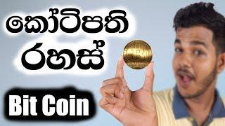 Bitcoin & Crypto Currencies - සිංහලෙන්