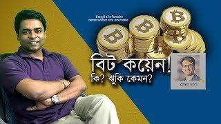 বিটকয়েন কি? বিনিয়োগে ঝুকি কতটুকু?  BITCOIN  Present & Future II Bangla InfoTube
