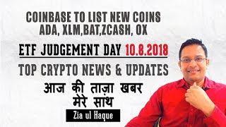 COINBASE to list 5 New Coins. Bitcoin Bull Run & ETF Judgement Day on 10.8.2018. Crypto Market News
