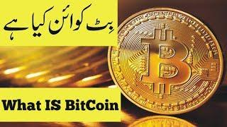 What is Bitcoin and How it Works Urdu/Hindi Tutorial