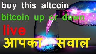 future maker | bitcoin up or down | buy this altcoin | aapka saval live