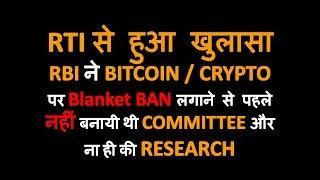 RTI से हुआ खुलासा RBI ने BITCOIN पर BAN लगाने से पहले नहीं बनायी थी Committee और ना की Research