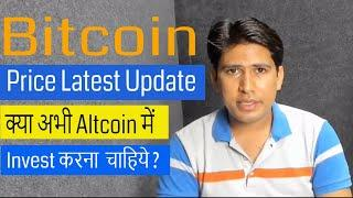 Bitcoin Today Latest Update ! क्या  अभी  Altcoin में  Invest करना  चाहिये ?